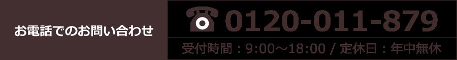お電話でのお問い合わせ:0120-011-879受付時間:9:00~18:00 / 定休日:年中無休
