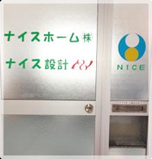ナイスホームオフィス01