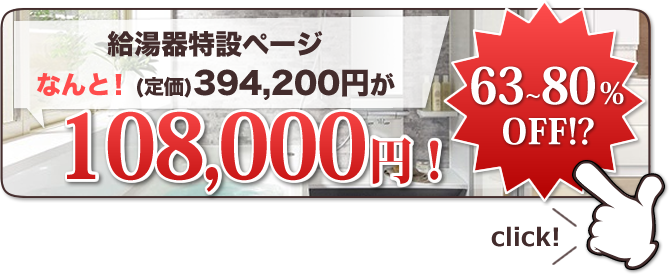 給湯器特設ページなんと!(定価)394,200円が108,000円!
